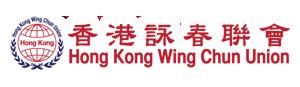 香港詠春聯會